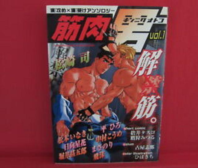 Image Is Loading Kinniku Otoko 1 Nikutaiha Comic Anthology Bara Manga