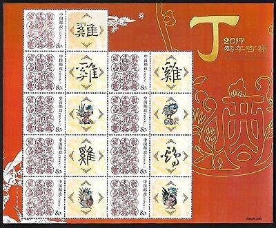 China 2017-1 New Year of the Cock Full S/S Zodiac Animal 雞年吉祥 歲歲平安   eBay