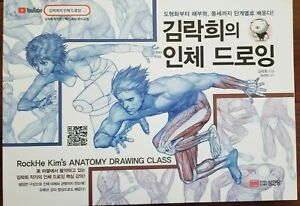 RockHe Kim's Anatomy Drawing Class Book (Ships From USA ...