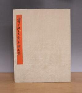 560CM Qi Baishi Signed Old Chinese Hand Painted Calligraphy Scroll
