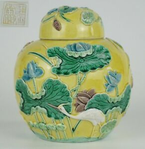 Antique Chinese Famille Rose Yellow Moulded Crane Lotus Jar and Cover Marked