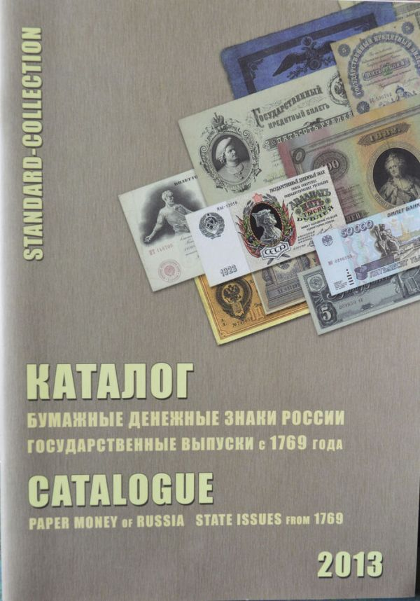CATALOG RUSSIAN PAPER MONEY FROM 1769 ISSUE 2012 BRAND NEW ...