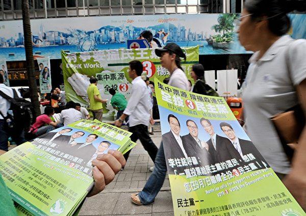 香港立法會選舉結束 投票率低   大紀元
