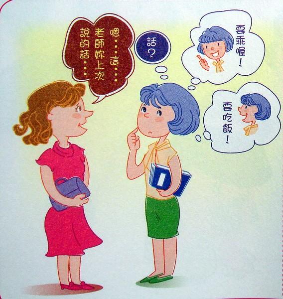 跟老師快樂溝通:溝通技巧說者篇(5) | 大紀元