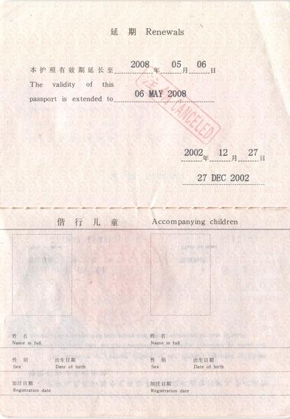 新移民中國護照被領館註銷 加國頒臨時身份證   大紀元