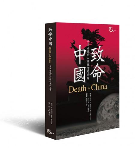 《致命中國》黑暗中照亮「真相中國」的一盞明燈 | 大紀元
