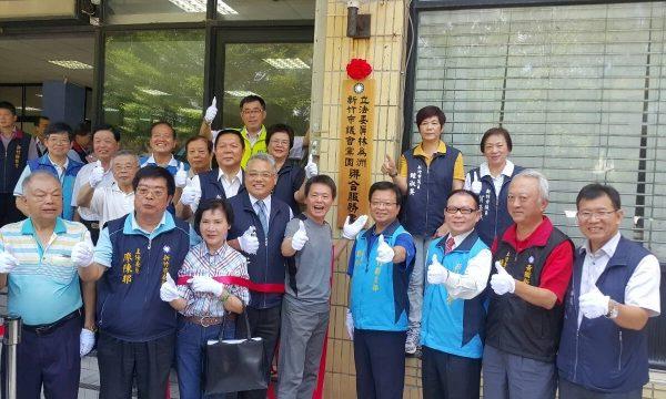 立委林為洲與竹市國民黨議會成立聯合服務處   黨團   大紀元