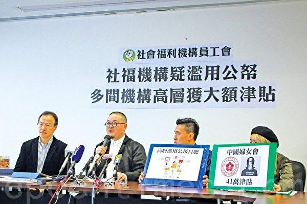香港15社福機構高層獲600萬津貼 | 公帑 | 社署 | 撥款 | 大紀元