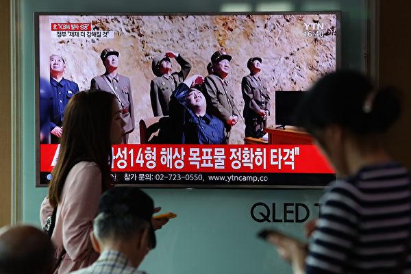 美國證實朝鮮週二(7月4日)上午試射的導彈是洲際彈道導彈。圖為韓國民眾觀看平壤試射導彈的報導。(Chung Sung-Jun/Getty Images)