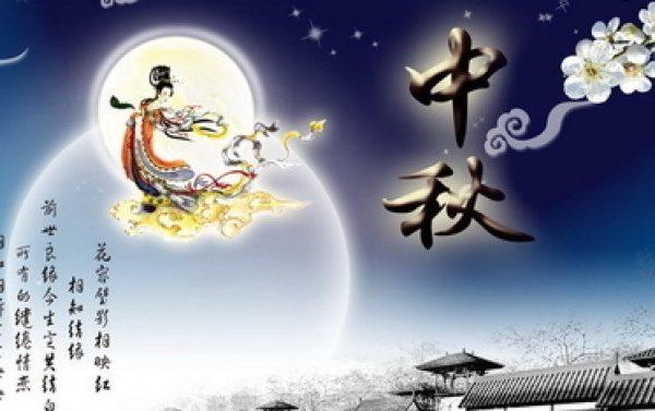 中秋節 | [組圖+影片] 的最新詳盡資料** (必看!!) - www.go2tutor.com