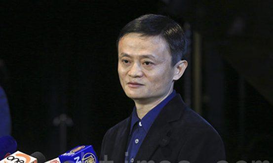 北京向马云湖滨大学施加压力,要求其暂停招生阿里巴巴| 大纪元