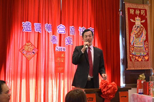 16年磨礪 溫哥華臺裔協會迎來郭俐妏會長   新會長   康榮華   新年   大紀元