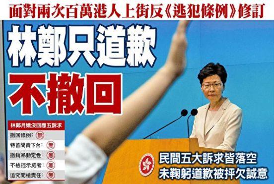 林鄭只道歉不撤修法 被批是「五無特首」