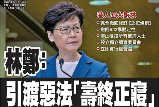 回應林鄭稱修例已壽終正寢 香港各界不接受