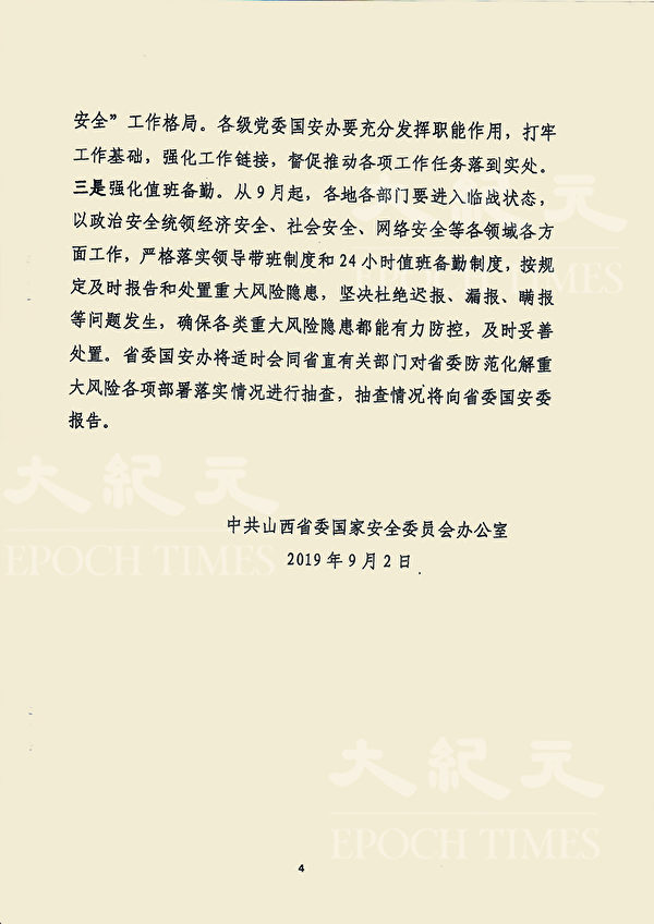 【獨家】中共國安特急密件 山西進臨戰狀態