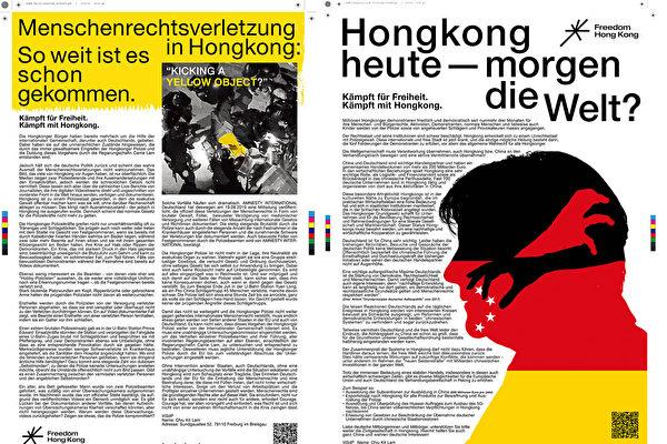 在德港人登報聲援香港吁反思德中貿易原則