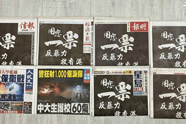 香港抗議 8家紙媒頭版對比 立場見分曉 | 大紀元 | 蘋果日報 | 反送中 | 大紀元