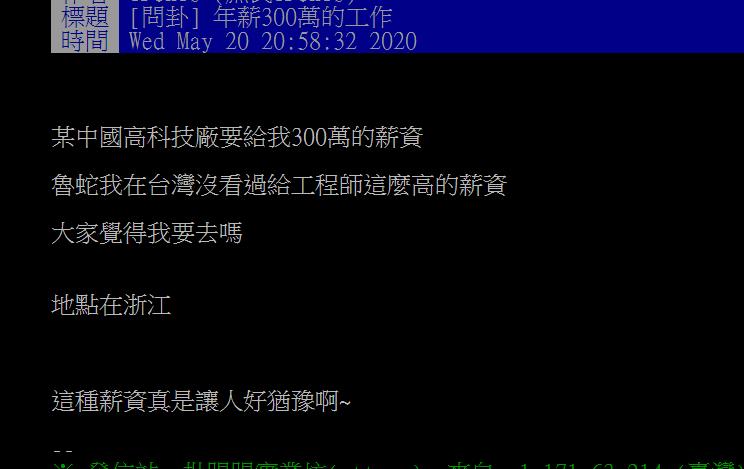 大陸公司年薪300萬僱臺灣人 眾網友勸三思   中共   大紀元