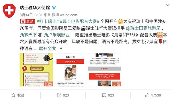 瑞士駐華大使館發微博 網民留言「大翻車」|大紀元時報 香港|獨立敢言的良心媒體