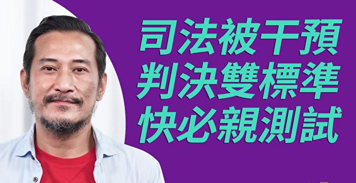 【珍言真語】霸氣哥:國際反共 始于香港 | 曾建峰 | 言論自由 | 新聞自由 | 大紀元