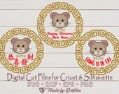 Year of the Rat, Chinese New Year, Boy Rat, Gold, 2020, 新年快乐, Gong Xi Fa Cai, New Year SVG, Cute Boy Rat, SVG File for Crafters  Holidays and Winter il 170x135