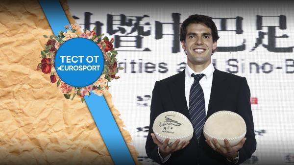 Тест: угадай легендарного футболиста по кубкам - Eurosport
