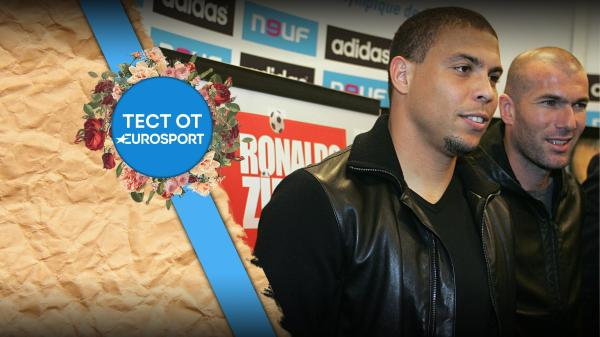 Тест: угадай футболиста по интрижке - Футбол - Eurosport
