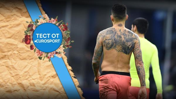 Тест: угадай футболиста по тату - Футбол - Eurosport