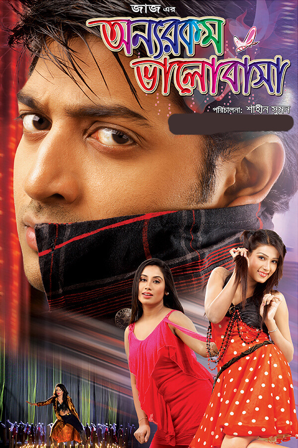 Onnorokom Bhalobasha (2020) Bangla Full Movie 720p HDRip 800MB Download