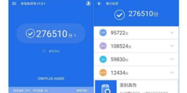 oneplus 6 antutu android central 1520496010732 OnePlus 6 spotted on AnTuTu benchmark, the smartphone has a Snapdragon 845 SoC and iPhone X like display