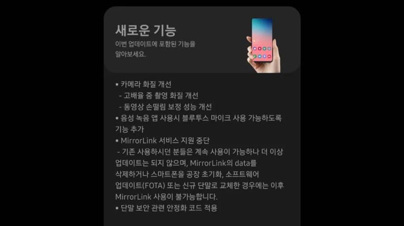 Samsung Galaxy S20 Series Update Brings July Patch, Camera Tweaks 1