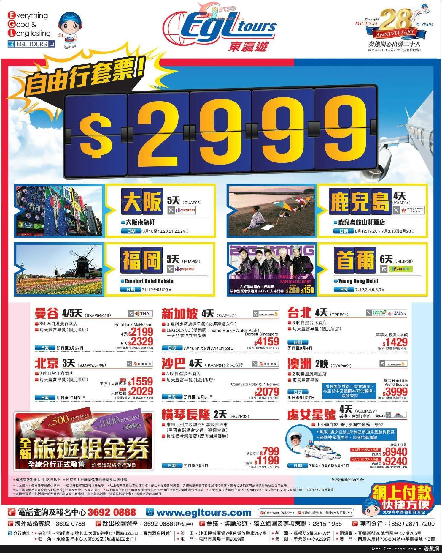 EGL 東瀛遊日本/韓國自由行套票$2999優惠 - Get Jetso 著數優惠網