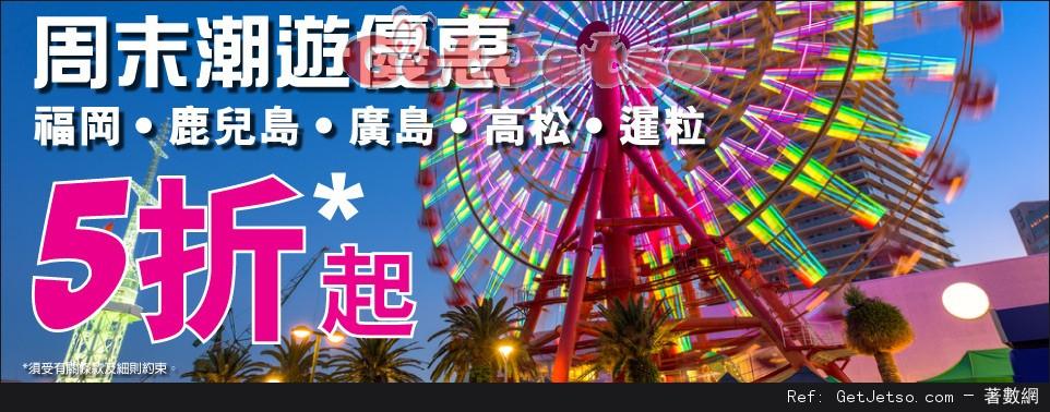 HK Express 福岡/高松/廣島/鹿兒島機票低至半價優惠 - Get Jetso 著數優惠網