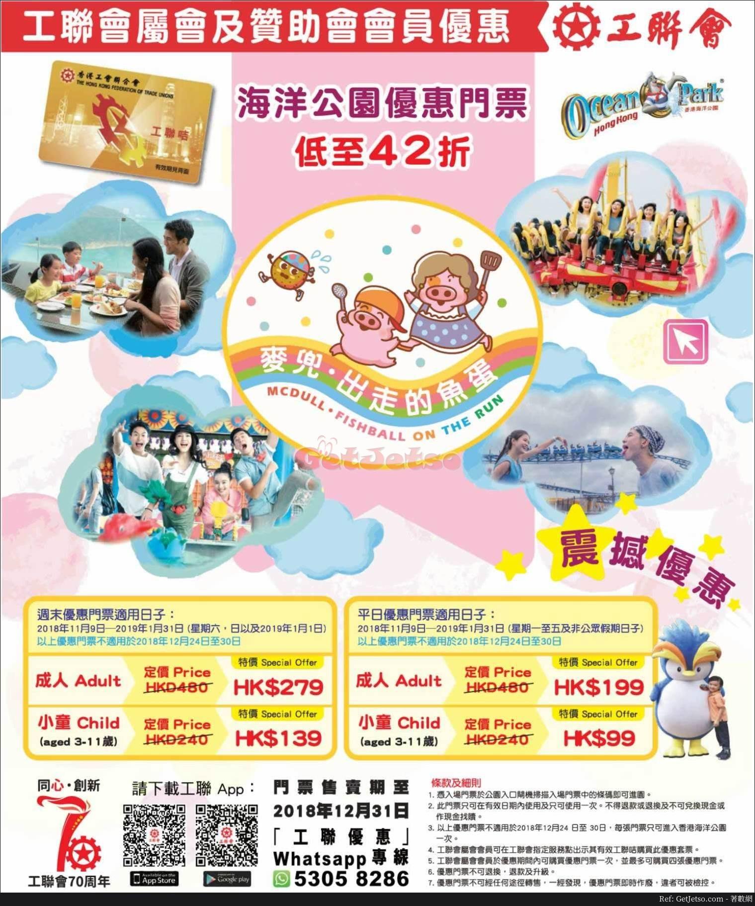 海洋公園門票低至42折優惠@工聯會 - Get Jetso 著數優惠網