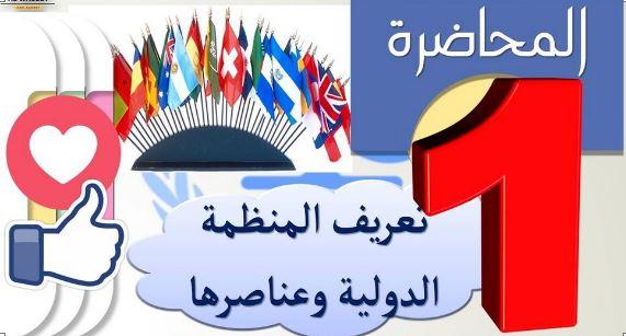 نشأة المنظمات الدولية وشخصيتها القانونية