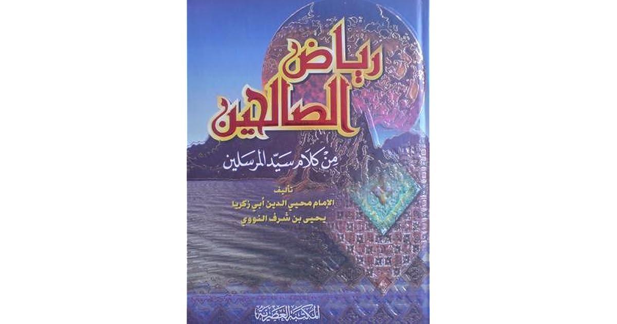 رياض الصالحين By يحيى بن شرف النووي