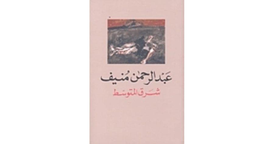 شرق المتوسط By عبد الرحمن منيف