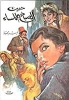 حديث الصباح والمساء By Naguib Mahfouz