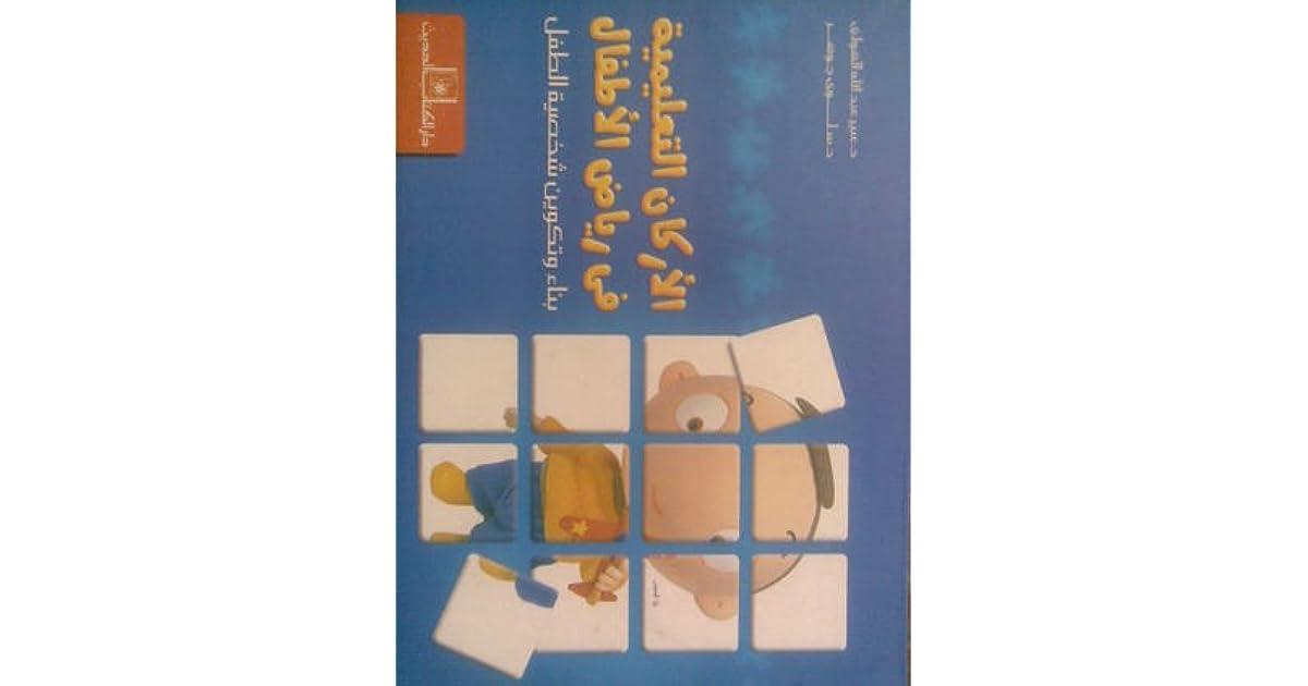 الأركان التعليمية في رياض الأطفال By عبير عبد الله الهولى سلوى جوهر