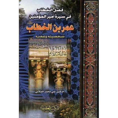 فصل الخطاب في سيرة أمير المؤمنين عمر بن الخطاب By Ali