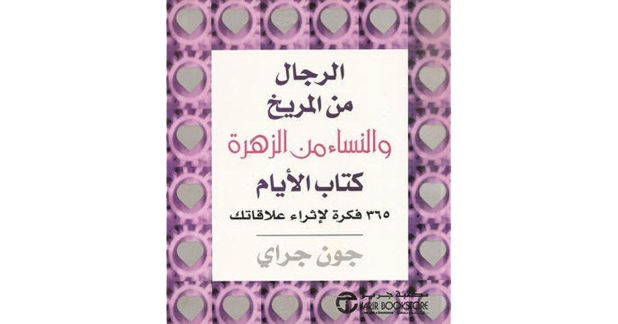 إيمان أحمدs Review Of الرجال من المريخ والنساء من الزهرة