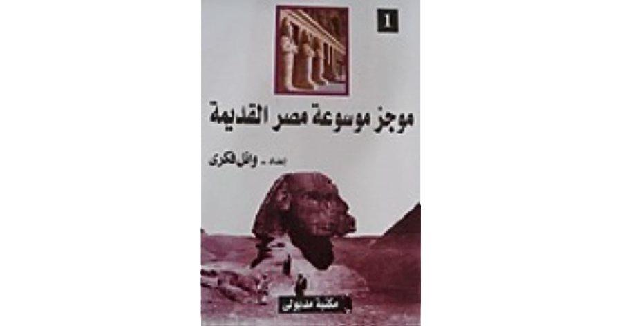 موجز موسوعة مصر القديمة By وائل فكري