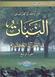 النبات في القرآن الكريم 4 By زغلول النجار