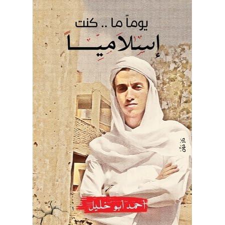 يوما ما كنت إسلاميا By أحمد أبو خليل