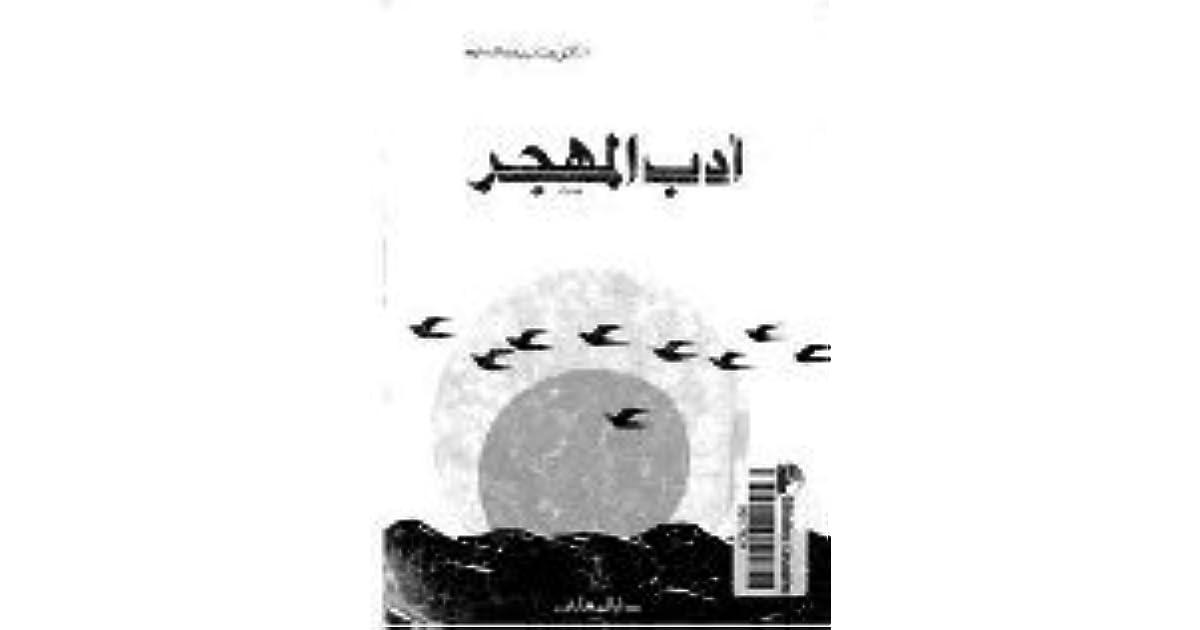 Mohammed Asiris Review Of أدب المهجر