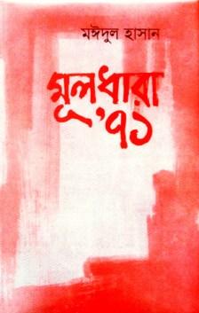 মূলধারা: '৭১ by মঈদুল হাসান