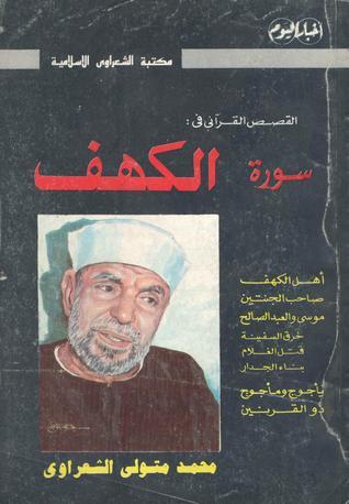 القصص القرآني فى سورة الكهف By محمد متولي الشعراوي