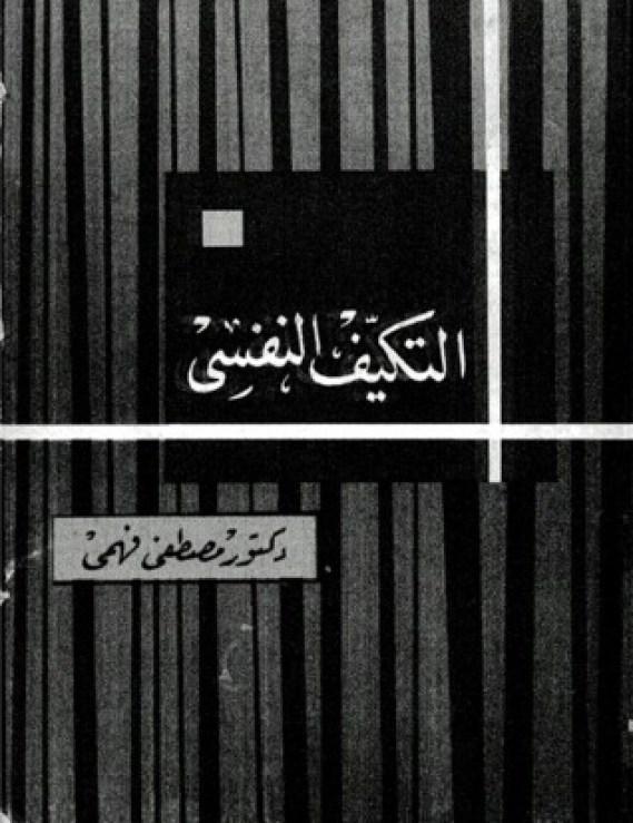 كتاب التكيف النفسي لدكتور مصطفى فهمي