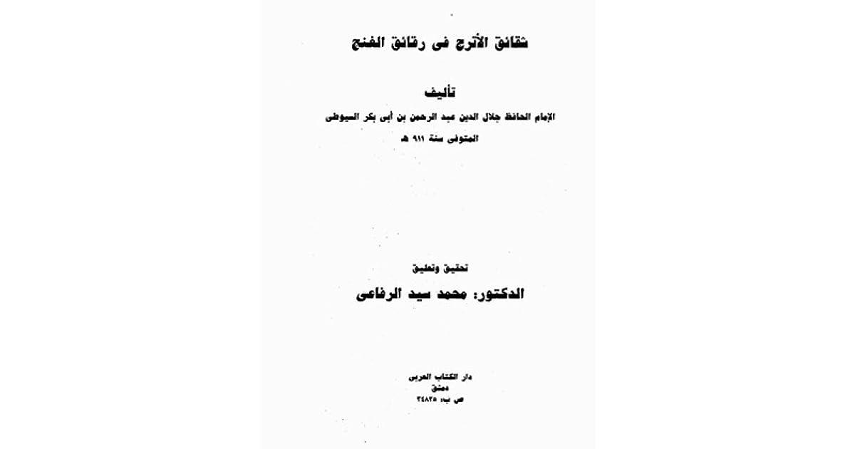 شقائق الأترج في رقائق الغنج By جلال الدين السيوطي