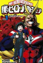 僕のヒーローアカデミア 1 [Boku No Hero Academia 1] (My Hero Academia, #1) Book Pdf